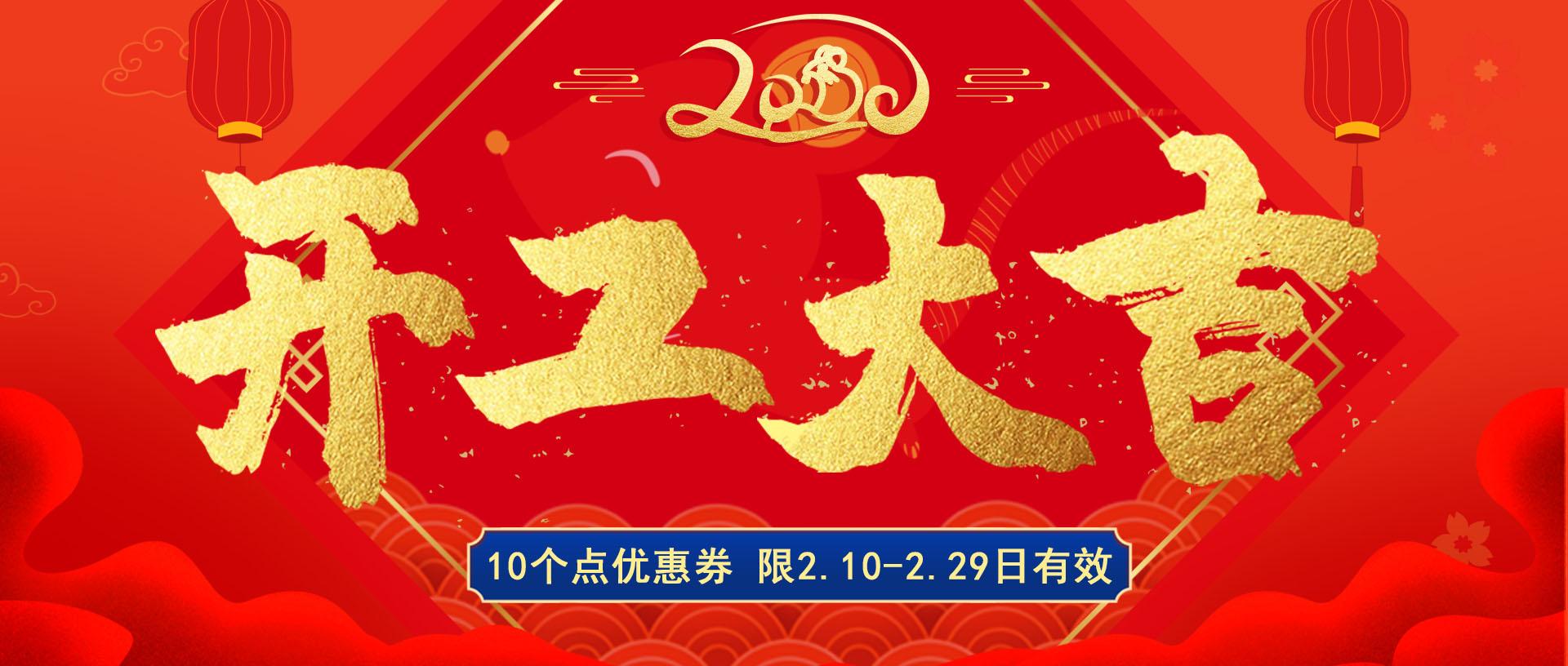 绿林美框2月优惠banner